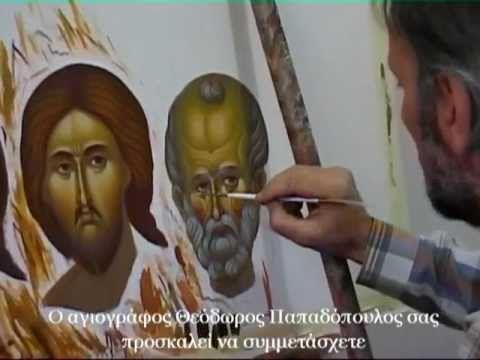 Μαθήματα αγιογραφίας (καλοκαιρινά τμήματα 2013) - YouTube
