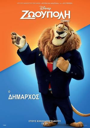 Watch Zootopia Full Movie Streaming HD