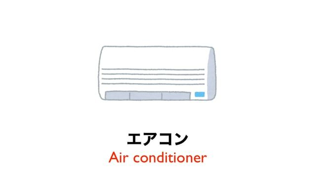 90 seconds to learn Japanese vocabulary - Electric appliance!  Learn Japanese Household electric appliance related words in just 90 seconds!
