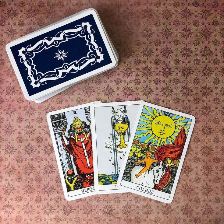 Гадание на любимого на картах таро бесплатно простые толкования карт игральных при гадании