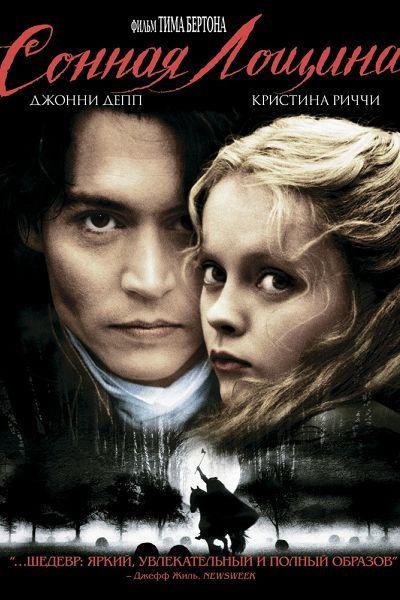 Сонная Лощина (2000)