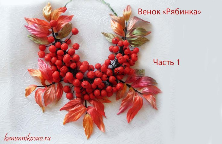"""Венок """"Рябинка"""" Часть 1"""