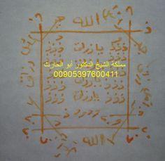 تسخير خادم للرزق والمحبة Arabic Books Temple Tattoo Free Books Download