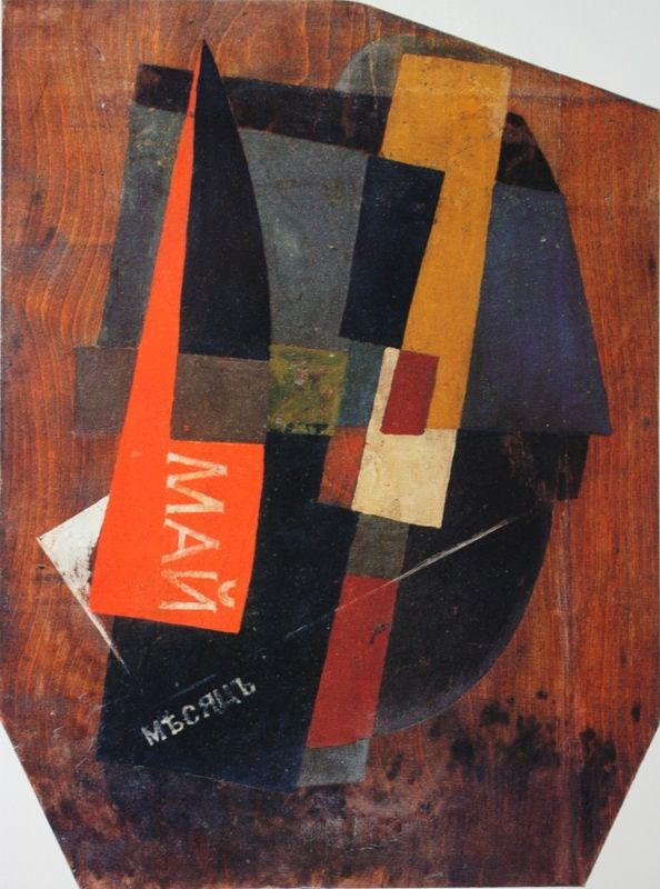"47. Татлин Владимир ""Май месяц"" 1916 Дерево, темпера, смешанная техника 52х39 Национальная галерея, Берлин"