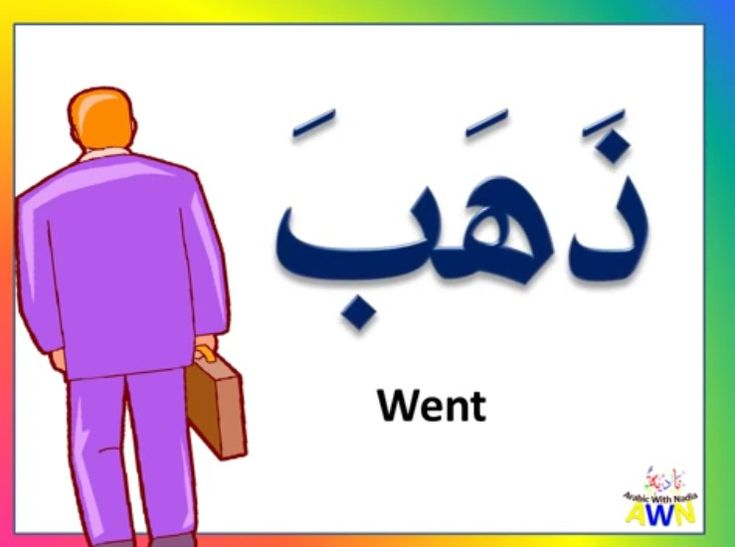 how to learn arabic language pdf free download