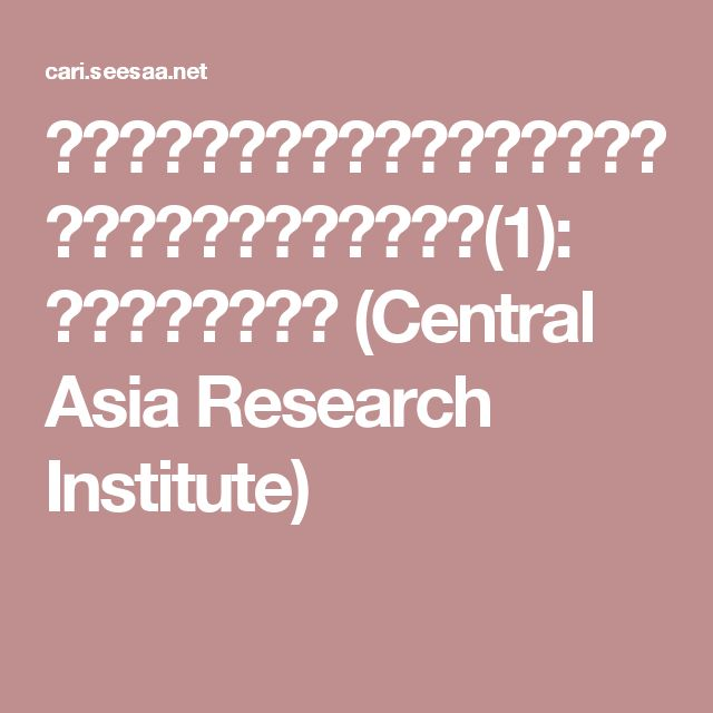ウイグルから中国に誘拐されたウイグル人の児童達の悲惨な物語(1): 中央アジア研究所 (Central Asia Research Institute)