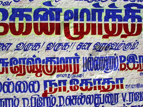 tamil font | by tribambuka