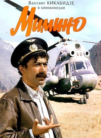 «Мимино» — по-грузински «сокол». Так называют друзья героя фильма, летчика Валико Мизандари, по воле режиссера то и дело попадающего в смешные, грустные, а порой драматические ситуации.  Работая в родном горном селении, Мимино перевозит на вертолете почту, фрукты, овец. Но он давно мечтает о настоящей, большой авиации. Наконец ему удается воплотить свою мечту в жизнь…