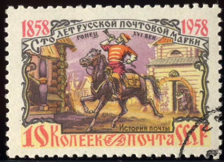 Postage stamps of Russia