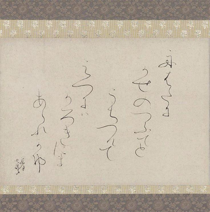 Calligraphy by Otagaki Rengetsu (1791-1875)