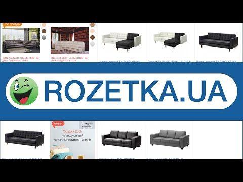 Кожаные диваны купить в магазине Розетка - YouTube