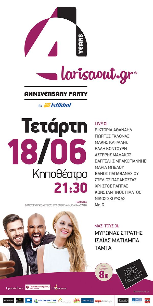 larisaOUT / 4 years ANNIVERSARY PARTY by Angelos Theodoropoulos, via Behance
