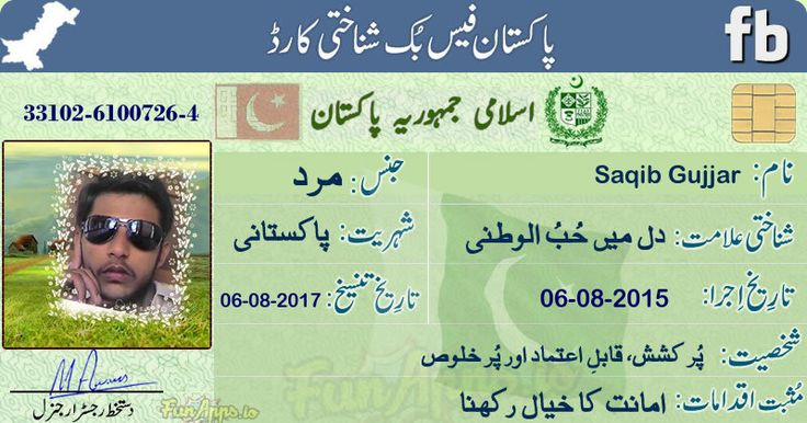 how to get national id card