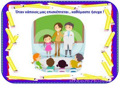 dreamskindergarten Το νηπιαγωγείο που ονειρεύομαι !: Καρτέλες επιθυμητής συμπεριφοράς στο νηπιαγωγείο