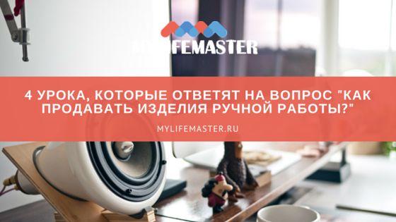 Хочешь научиться продавать Handmade? Не знаешь как продавать изделия ручной работы? Mylifemaster подготовил для тебя 4 Крутых видеоурока от Kate. Начни зарабатывать на своем Хоби.