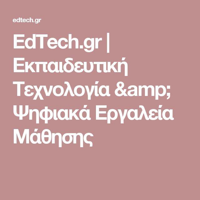 EdTech.gr | Εκπαιδευτική Τεχνολογία & Ψηφιακά Εργαλεία Μάθησης
