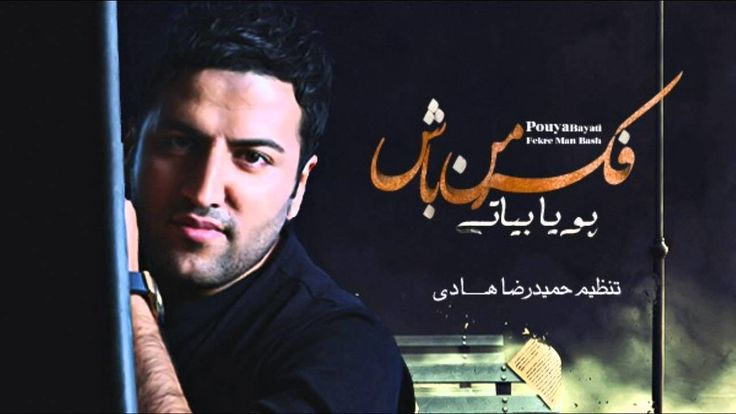 Pouya Bayati - Fekre Man Bash (New 2014)