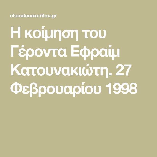 Η κοίμηση του Γέροντα Εφραίμ Κατουνακιώτη. 27 Φεβρουαρίου 1998
