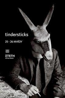 Music Is Life... Live Events: Οι Tindersticks στην Ελλάδα (24 Μαΐου στη Θεσσαλονίκη και 25, 26 Μαΐου στην Αθήνα) http://musicislifeplive.blogspot.gr/2016/02/tindersticks-24-25-26.html