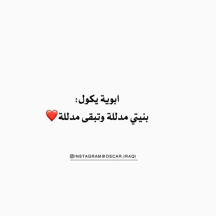 فديتك بابا Islamic Love Quotes Words Quotes Arabic Quotes