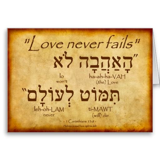 1CORINTHIANS 13:8 HEBREW CARD (Love never fails)