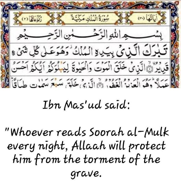 Recite surah al mulk every night after isha namaz.