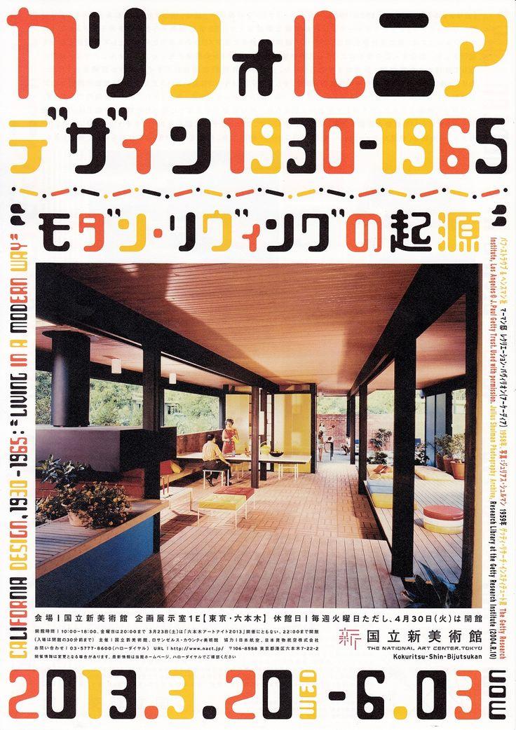 国立新美術館で 『カリフォルニア デザイン 1930‐1965』 展を観ました。 - 半谷範一の「オレは大したことない奴」日記