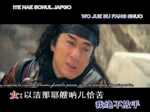 "Jackie Chan & Kim Hee Sun - The Myth Theme Song ""Endless Love"" Karaoke V..."