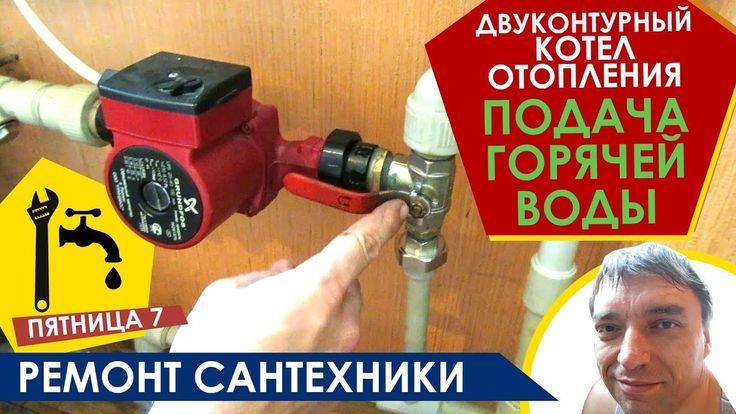 Двухконтурный котел отопления: как увеличить подачу горячей воды В двухконтурном котле переделаем подключение, что бы увеличить подачу горячей воды в котле. После установки  трёхходового вентиля можно в летний период выключать отопление и пользоваться только горячей водой. Таким способом увеличивается подача горячей воды, при надобности, и в зимний период, при включенном отоплении. Наша партнёрка http://join.air.io/pjatnica7