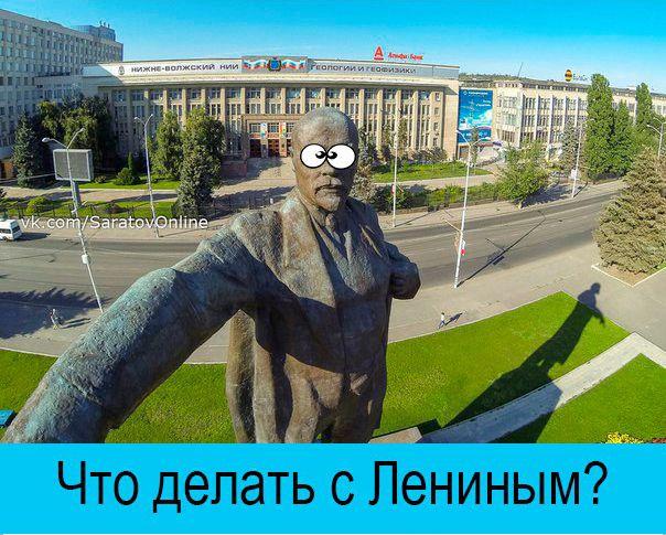 Почти 80% россиян выступают против сноса памятников Ленину Подробнее http://www.nversia.ru/news/view/id/103943 #Саратов #СаратовLife