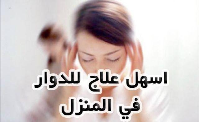 هل تعانين من الدوار المستمر اليك الحل الامثل Arabnews2day Jowl Movie Posters Blog