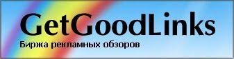 Заработать на партнерке биржи GetGoodLinks.