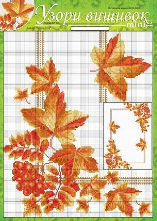 Autumn cross stitch patterns will be of good use for craftsters who want to make this season enter their hearts and homes. These are some ideas on how to use the colour patterns and ornaments. Also, you may want to stitch some traditional clothes like vyshyvanka (a cross sticth shirt), a rushnyk (an ornamented towel) or some modern tablecloths and table runners. Took them from http://dianaplus.eu/craft-magazines-embroidery-c-260_148.html