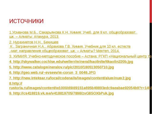Химия 9 класс усманова сакарьянова