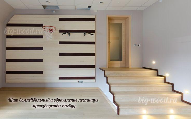 Щит воллейбольный и обрамление лестницы
