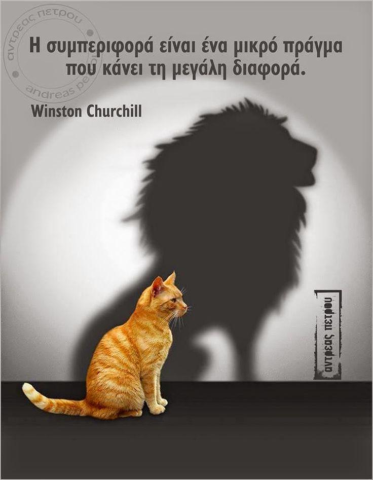 Σοφά, έξυπνα και αστεία λόγια online : Η συμπεριφορά είναι ένα μικρο πράγμα που κάνει την μεγάλη διαφορά - Winston Churchill