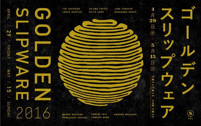 Golden Slipware 2016