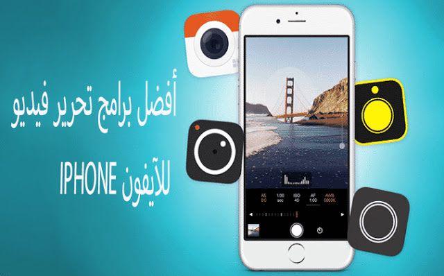 التقنية لحظة بلحظة أفضل برنامج لتحرير الفيديو للآيفون Iphone Camera Apps Iphone Apps Best Camera
