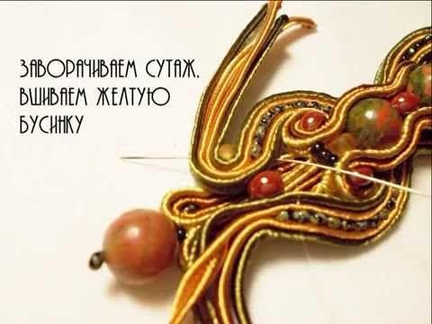 Мастер-класс: Осенний браслет в сутажной технике - Ярмарка Мастеров - ручная работа, handmade