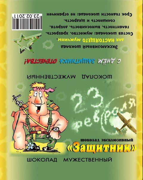 http://o-dekor.ru/shokolad-k-23-fevralya-7146