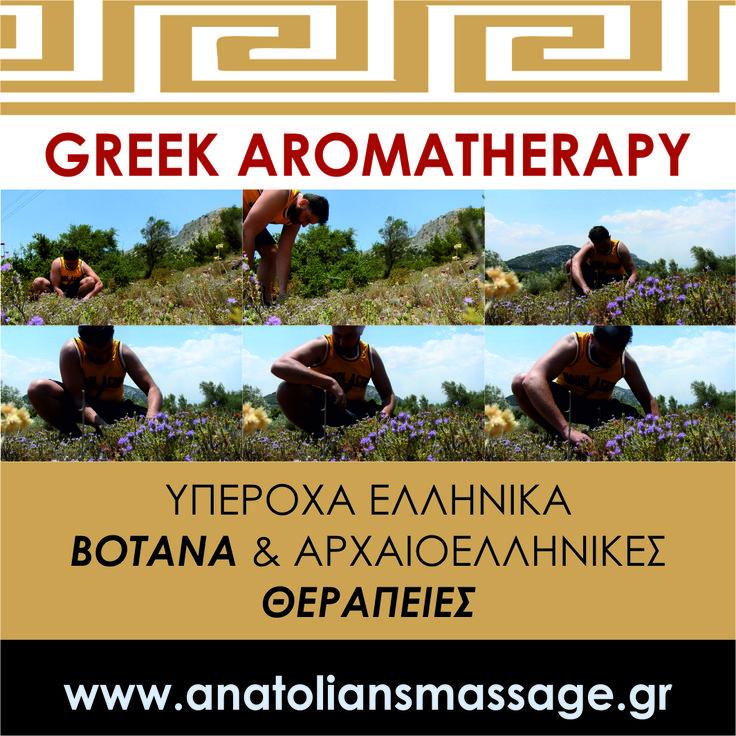 Greek aromatherapy. Αρωματοθεραπεία στην Αθήνα.
