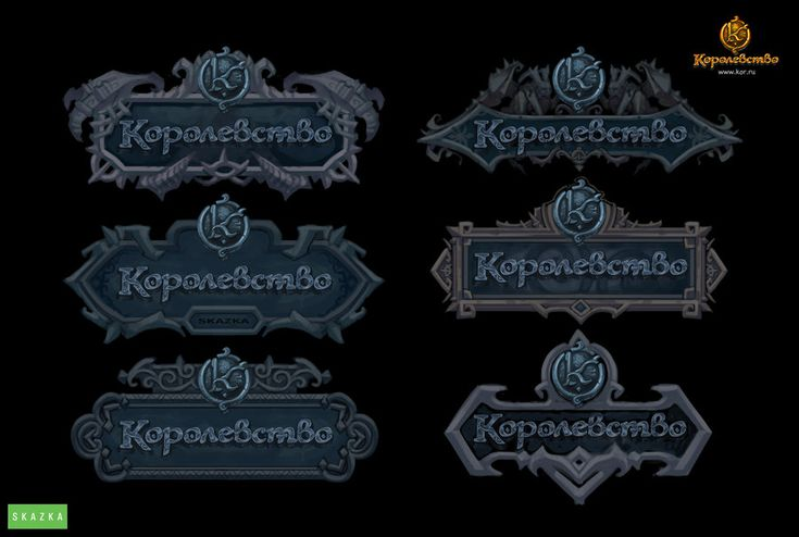 6 Kingdom logo variations by Gimaldinov.deviantart.com on @DeviantArt