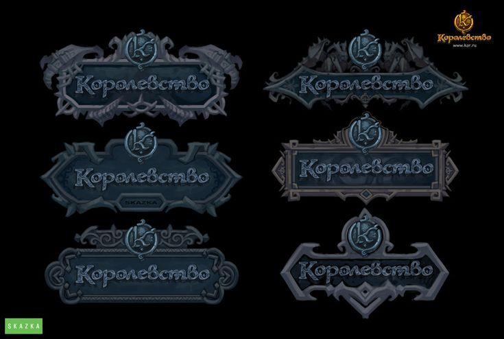 6 Kingdom logo variations by Gimaldinov.deviantart.com on @deviantART