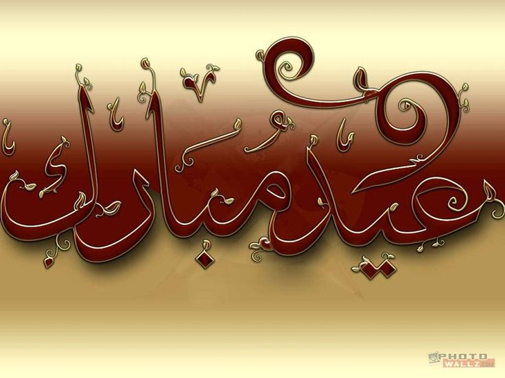 22 Most Beautiful Eid Mubarak Greeting Cards and Wallpapers 2013 - Geeks ZineGeeks Zine