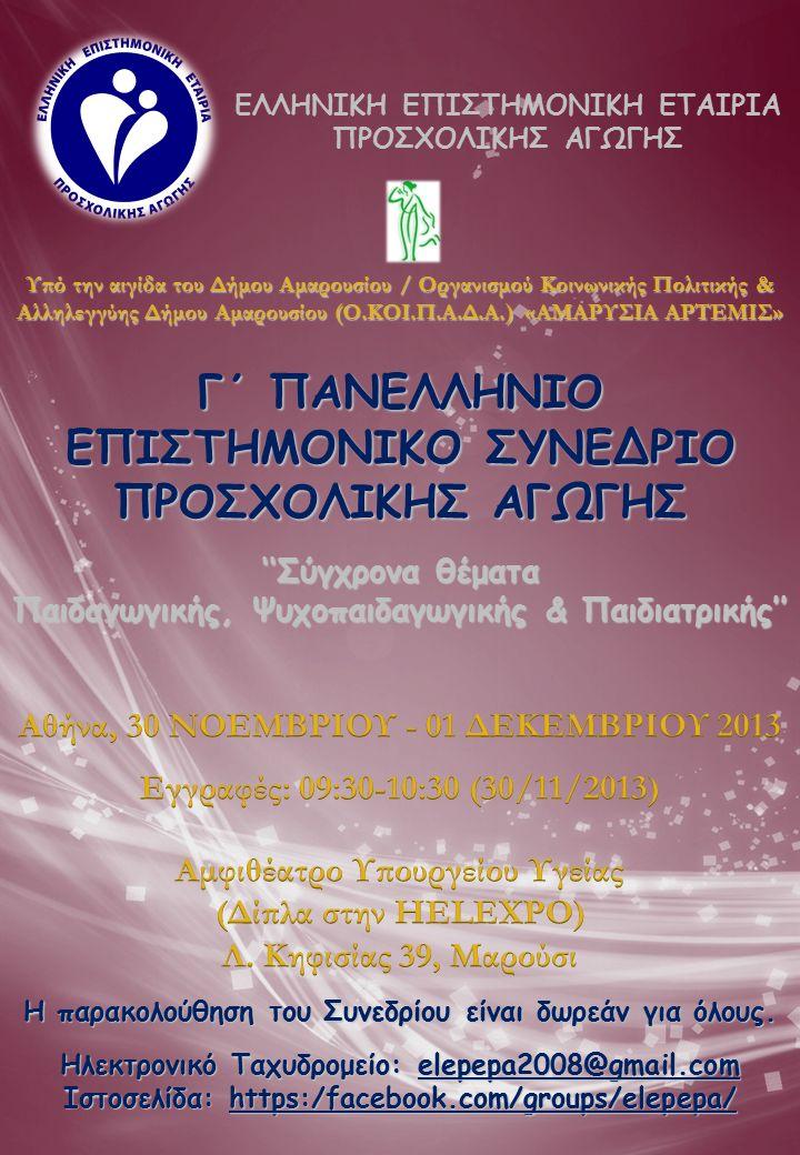 Γ΄ Πανελλήνιο Επιστημονικό Συνέδριο Προσχολικής Αγωγής 30/11-1/12/2013
