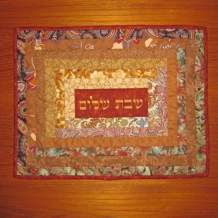 Judaic Fancywork Jewish Shabbat Shalom Challah Cover Harvest Rust by MrsStitchesDesigns on Etsy