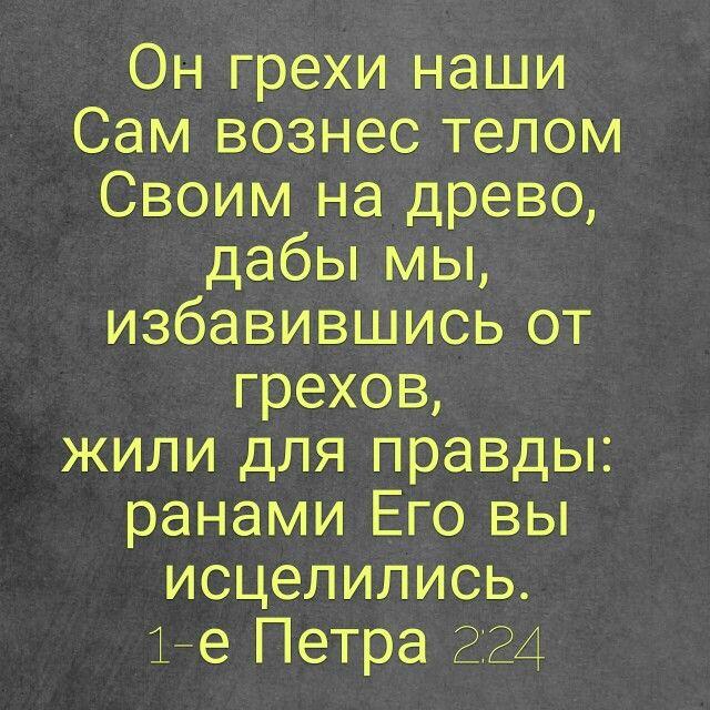 Иисус умер и воскрес, чтобы мы жили для ПРАВДЫ!!!