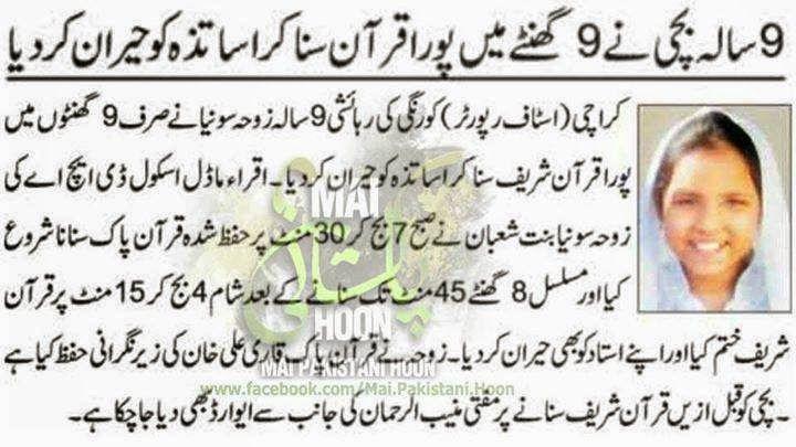 Islam Miracles: SubhanAllah