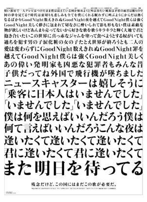 12月31日朝刊東京本社22面(全面広告)THE YELLOW MONKEY JAM 歌詞掲載 朝日新聞 全面広告