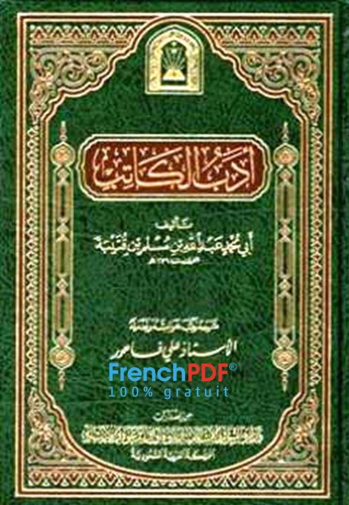 كتاب أدب الكاتب لابن قتيبة Pdf مجانا Books